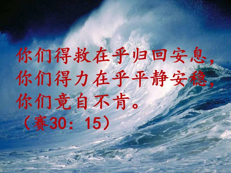 "Image result for ""你们得救在乎归回安息;你们得力在乎平静安稳(箴14:12)。"